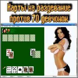 Эротические игры в карты для компьютера 65