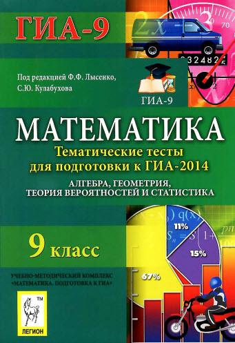 Тематические тесты по Математике для подготовки к ГИА 2014