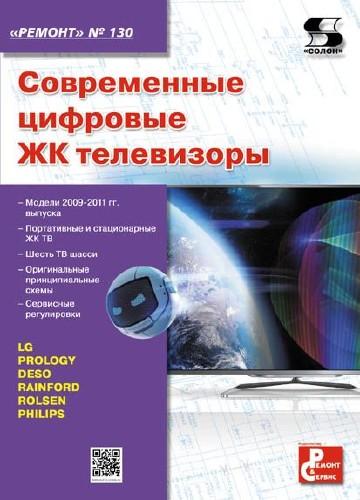 Ремонт телевизоров книга