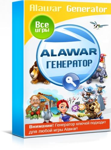 Скачать бесплатный генератор ключей для игр Алавар. . Пользоваться. . Ген