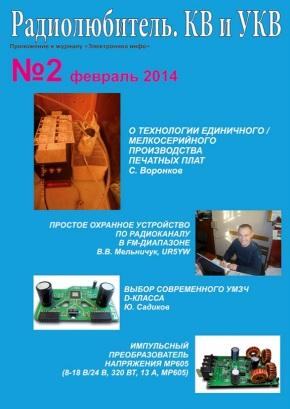Радиолюбитель. КВ и УКВ №2 2014