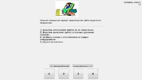 тесты правила дорожного движения украина 2019