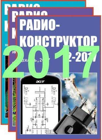 Радиоконструктор №1-12 2017 скачать