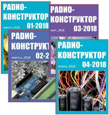 Журналы Радиоконструктор 2018