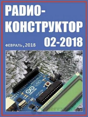 Скачать Радиоконструктор №2 2018