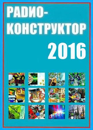 Журнал Радиоконструктор №1-12 0016
