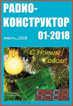 Журнал Радиоконструктор 2018