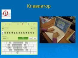 Клавиатурный тренажер курс обучения слепой печати за 1 месяц