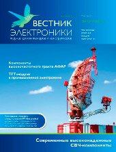 Вестник электроники №1 март 2015